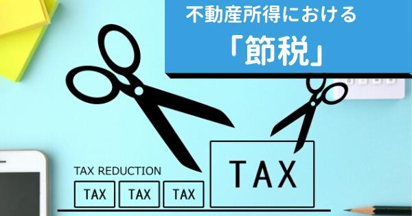 不動産賃貸業の節税